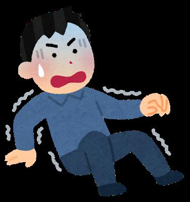 恐怖.png